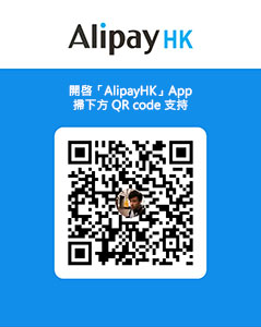 Alipay Hong Kong - 支付寶